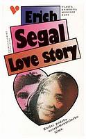 segal-love-story